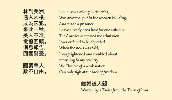 Chinese poetry carved on the wall of the Angel Island Immigration Station in the San Francisco Bay. (Text from Island: Poetry and History of Chinese Immigrants on Angel Island, 1910-1940)