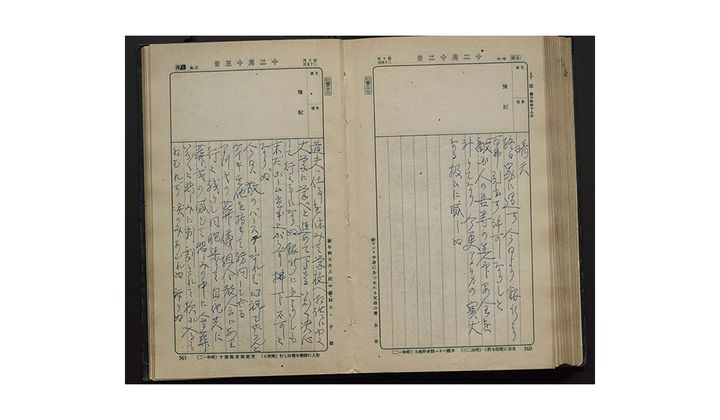 Entry for December 12, 1941, Toku Shimomura Diary, National Museum of American History, Smithsonian Institution.